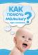 Колики у ребенка до года. Рекомендации молодым родителям педиатра высшей категории Михалевой Ирины Игоревны